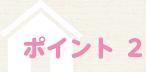 2013-ハウジングこまち-Page_32