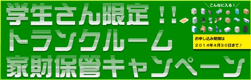 2014-campaign-学生さんトランクルームWEB限定