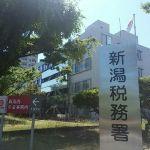 新潟税務署
