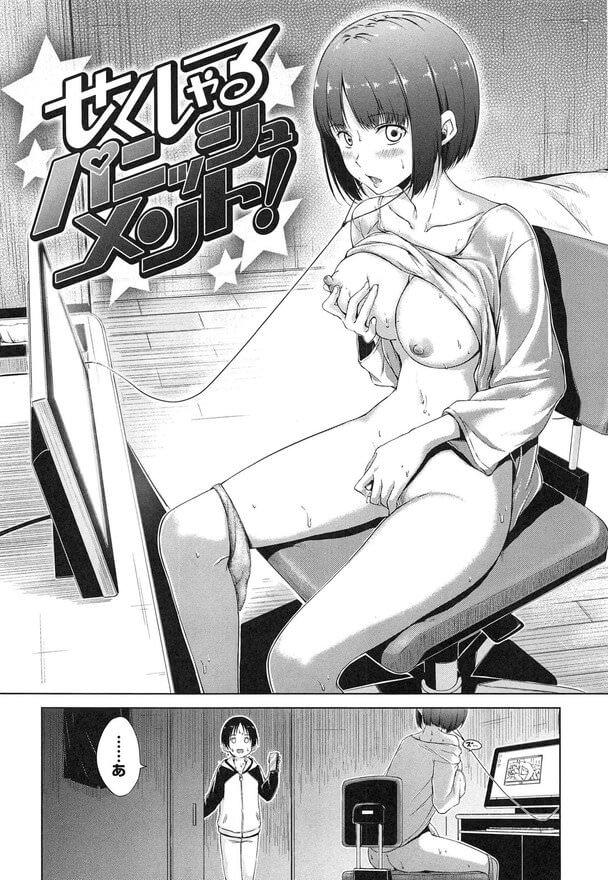 エロ 一 アニメ 抜ける 番