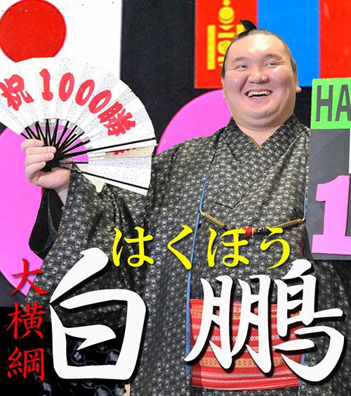 7位白鵬/大相撲総選挙ユーザーコメント - 大相撲 : 日刊スポーツ