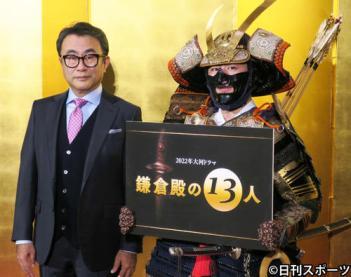 NHK大河ドラマ「鎌倉殿-」放送開始日が22年1月9日 初回15分拡大
