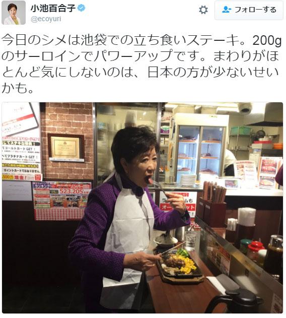 小池知事「立ち食いステーキ」姿にネット上騒然 - 社会 : 日刊スポーツ