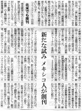 2015年6月1日朝日新聞夕刊