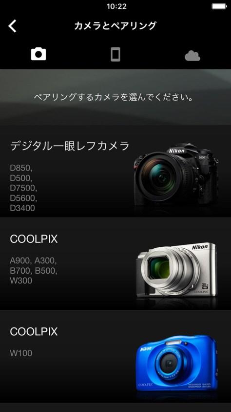 ペアリングするカメラの選択画面