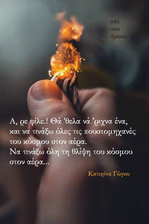 Κατερίνα Γώγου