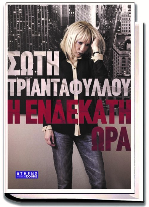 Vivlio, Book, Soti Triantafylou, Βιβλία, Σώτη Τριανταφύλλου, Η Ενδέκατη Ώρα, nikosonline.gr