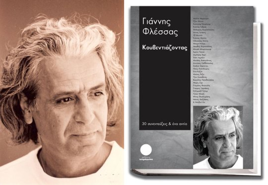 ΠΟΡΤΡΕΤΟ-Φλέσσας_M