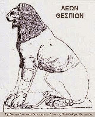 4 λιοντάρια, Μαραθώνας, Θεσπιές, Πειραιάς, Αμφίπολη, αρχαία Ελλάδα, ομαδικοί τάφοι