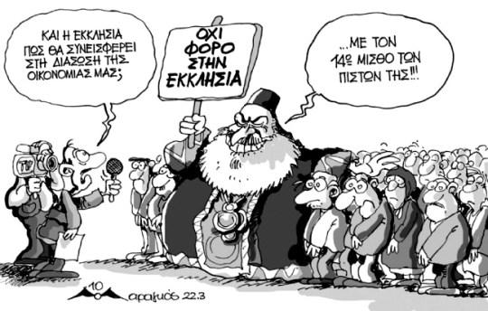 forologisi_ekklisias_maragkos_1_h