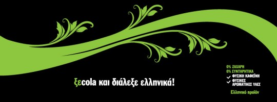 green-cola Ορεστιάδα, Ελληνική Cola