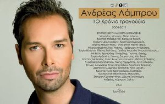 Andreas Lambrou, Ανδρέας Λάμπρου. συνθέτης