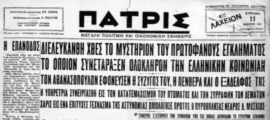 EGLIMA, DIMITRIS ATHANASOPOULOS, HAROKOPOU, FOULA, ΧΑΡΟΚΟΠΟΥ, ΚΑΛΛΙΘΕΑ, ΔΟΛΟΦΟΝΙΑ, ΔΗΜΗΤΡΗΣ ΑΘΑΝΑΣΟΠΟΥΛΟΣ, ΦΟΥΛΑ, ΤΟ BLOG ΤΟΥ ΝΙΚΟΥ ΜΟΥΡΑΤΙΔΗ, nikosonline.ge, Ilissos_Stadio_kalypci_1937