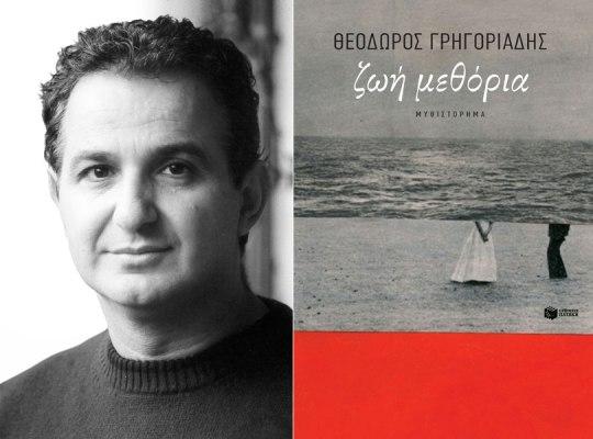 Theodoros-Grigoriadis_M