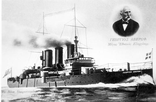 Γεώργιος Αβέρωφ, Θωρηκτό Αβέρωφ