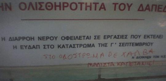 ΧΙΟΥΜΟΡΙΣΤΙΚΕΣ ΤΑΜΠΕΛΕΣ, επιγραφές
