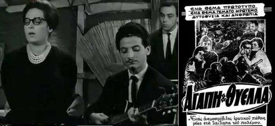 1961-Agapi-Thiella, Μάνος Χατζιδάκις