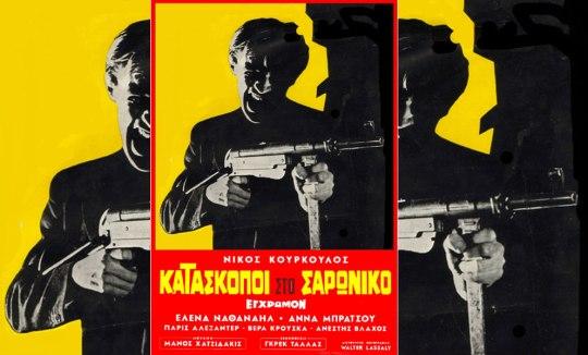 1968-Kataskopoi-sto-saroniko, Μάνος Χατζιδάκις