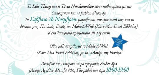 Τάνια Νικολοπούλου- Make-A-Wish