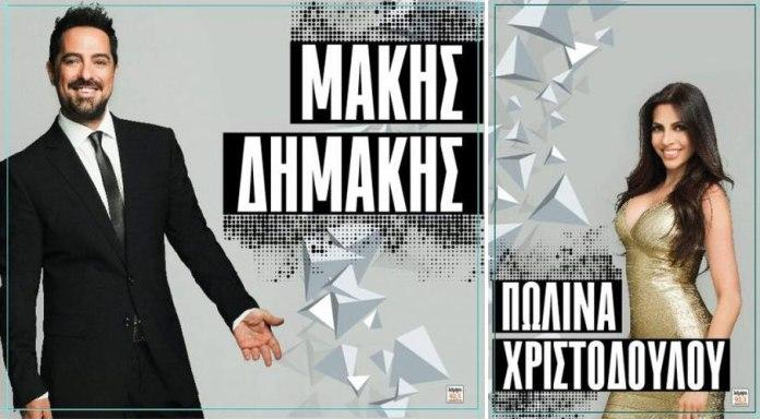 Μάκης Δημάκης, Πωλίνα Χριστοδούλου
