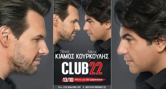 club22, Κιάμος, Κουρκούλης