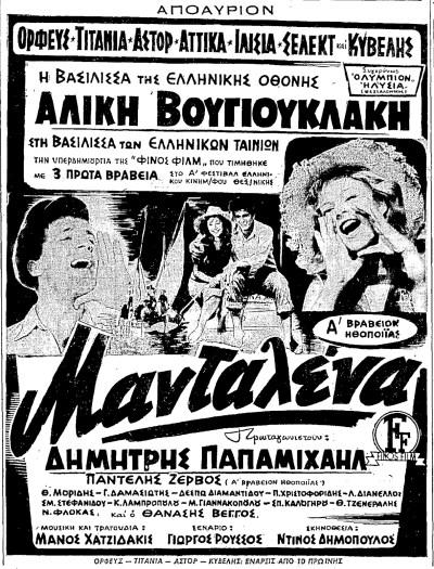 Αλίκη Βουγιουκλάκη, Αντίπαρος, Μανταλένα, Μάνος Χατζιδάκις,