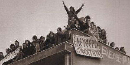 φοιτητές, Χούντα, Νομική, δικτατορία