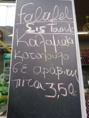Ποιοτικό street food, Not Just Falafel, κέντρο Αθήνας, φαγητό, fast food, nikosonline.gr