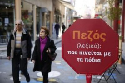 Ίδρυμα Σταύρος Νιάρχος, Πεζόδρομοι Αθήνας, Δήμος Αθηναίων