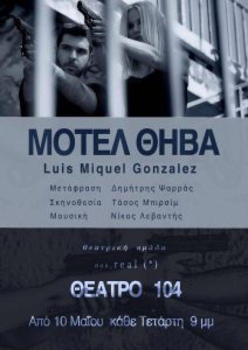 θεατρική ομάδα σου_real(*), Λουίς Μιγκέλ Γκονθάλεθ, θέατρο 104, Μοτέλ Θήβα, Motel Thiva,
