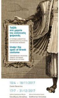 -benaki-museum, Jean Paul Gaultier, Μουσείο Μπενάκη, Ταξίδι στη μαγεία της ελληνικής φορεσιάς, nikosonline.gr