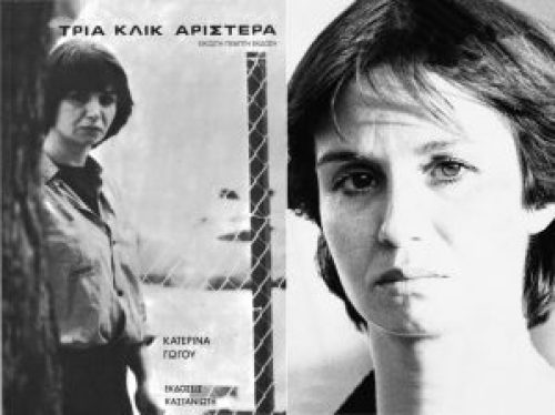 Κατερίνα Γώγου, Katerina Gogou