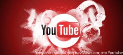 Αγορασμένα views και likes, nikosonline.gr, You Tube, social media, τραγούδια, ψεύτικες επιτυχίες,