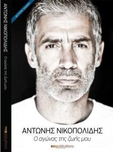 Αντώνης Νικοπολίδης συν γυναιξί και τέκνοις, ANTONIS NIKOPOLIDIS, GOALKEEPER, γυναικα & παιδιά, οικογένεια, Γιάννης Νικοπολίδης, nikosonline.gr