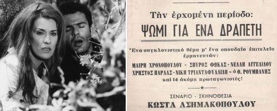 Σπύρος Φωκάς έγινε 80 χρόνων, SPYRO FOKAS, ΕΛΛΗΝΑΣ ΗΘΟΠΟΙΟΣ, nikosonline.gr