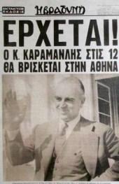 Κωνσταντίνος Καραμανλής, Karamanlis