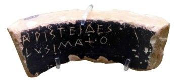 Αρχαία Αγορά, Αριστείδης, Arxaia Agora