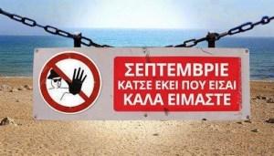 SEPTEMBER, MONTH SEPTEMBER, ΣΕΠΤΕΜΒΡΙΟΣ, ΤΡΥΓΟΣ, ΣΧΟΛΕΙΑ, nikosonline.gr