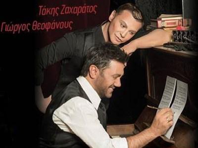 Η συνεργασία της χρονιάς, Γιώργος Θεοφάνους,Τάκης Ζαχαράτος, TAKIS ZAXARATOS, GIORGOS THEOFANOUS, nikosonline.gr
