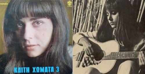 Καίτη Χωματά, Keti Homata, ΤΟ BLOG ΤΟΥ ΝΙΚΟΥ ΜΟΥΡΑΤΙΔΗ, nikosonline.gr,
