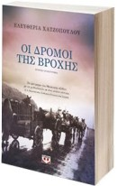 Ελευθερία Χατζοπούλου, Συγγραφέας, Οι δρόμοι της βροχής, Oi dromoi tis vrohis, vivlio, book, eleftheria Chatzopoulou, Ψυχογιός, nikosonline.gr