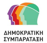 Το ΠΑΣΟΚ αλλάζει όνομα και ΑΦΜ, PASOK, DIMOKRATIKI SIMPARATAXI, FOFI GENIMATA, ΧΡΕΗ, ΧΡΗΜΑ, nikosonline.gr