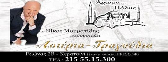 Νίκος Μουρατίδης, Άρωμα πόλης, AROMA POLIS,
