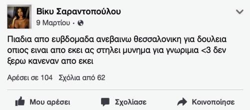 news, satira, humor, epikairotita, ΝΕΑ, ΣΑΤΥΡΑ, ΕΠΙΚΑΙΡΟΤΗΤΑ, ΠΛΑΚΑ, nikosonline.gr