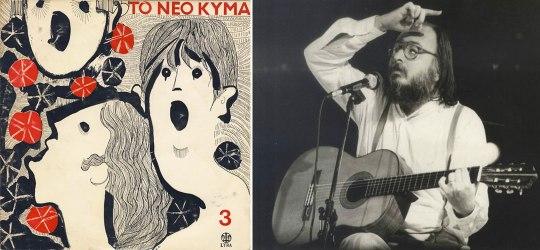 Νέο Κύμα, nouvelle vague, neo kyma, mousiki, boite, Γιάννης Σπανός, Αρλέτα, Σαββόπουλος, LYRA, Patsifas, Spanos, Plaka, nikosonline.gr