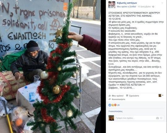 2017 Χριστούγεννα στην Αθήνα, CHRISTMAS, XRISTOUGENNA, ATHENS, GREECE, nikosonline.gr