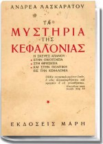 CHATZITHEODOROU, GREEK CHURCH, ELLINIKI EKKLISIA, Γ. Θ Χατζηθεοδώρου, εκκλησία, ορθόδοξο χριστιανικό παρακράτος, Θεοκρατία, παπάδες, Ελλάδα, διαφωτισμός, nikosonline.gr