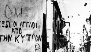 AGGLIA- KYPROS, ENGLAND-CYPRUS, KATOXI, CONSTANTINOS CHRISTOFOROU, Κωνσταντίνος Χριστοφόρου, 'Ο πιο αιμοδιψής λαός του κόσμου' , βρετανική αυτοκρατορία, nikosonline.gr