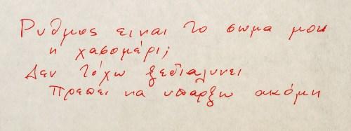 ΒΙΒΛΙΟ «Νίκος Γκάτσος, Ὅλα τά τραγούδια», VIVLIO, NIKOS GATSOS, AGATHI DIMITROUKA, ΑΓΑΘΗ ΔΗΜΗΤΡΟΥΚΑ, ΠΟΙΗΣΗ, ΣΤΙΧΟΣ, ΝΙΚΟΣ ΓΚΑΤΣΟΣ, nikosonline.gr