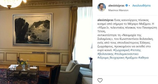 Panagiotis Tetsis, zografos, eikastika, Παναγιώτης Τέτσης, ζωγράφος, εικαστικά, nikosonline.gr